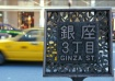Ginza Sign and Ca...